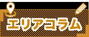 求人エリアコラム・エリアコンテンツ